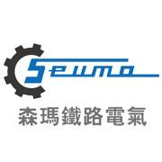 北京森玛铁路电气设备有限公司